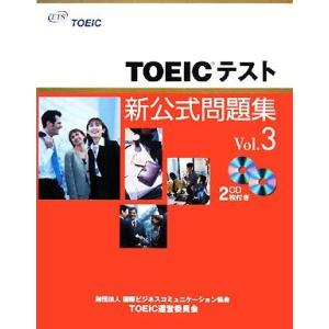 TOEICテスト新公式問題集(Vol.3)/国際ビジネスコミュニ(著者)|bookoffonline