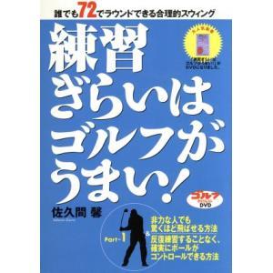 練習嫌いはゴルフがうまい パート1/佐久間馨|bookoffonline