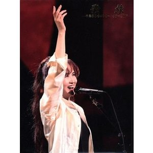 歌旅−中島みゆきコンサートツアー2007−/中島みゆき|bookoffonline
