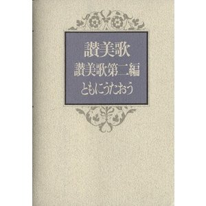讃美歌・讃美歌第二編 ともにうたおう/日本基督教団出版局(その他)