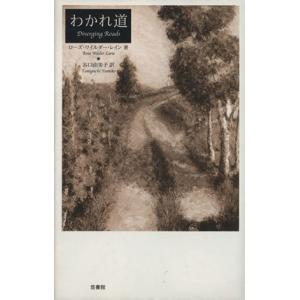 わかれ道/ローズワイルダー・レイン【著】,谷口由美子【訳】|bookoffonline