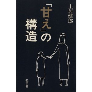 「甘え」の構造/土居健郎  (著者)