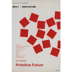 藤本壮介 原初的な未来の建築 現代建築家コンセプト・シリーズ1 藤本壮介 著者 の商品画像|ナビ