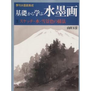 基礎から学ぶ水墨画(3) スケッチ・水・雪/山田玉雲(著者)