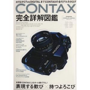 ● CONTAX完全詳解図鑑 RTSからTvsデジタルまでCONTAXの全モデル / 辰巳出版 / 辰巳出版 【メール便送料無料】【中古】の商品画像|ナビ