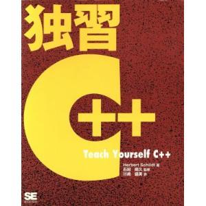 独習C++/ハーバート・シルト(著者)