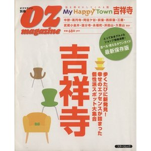 OZmagazine My Happy Town 吉祥寺 別冊/旅行・レジャー・スポーツ(その他)|bookoffonline