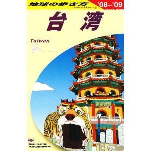 台湾 '08〜'09 地球の歩き方D10 「地球の歩き方」編集室 編 の商品画像|ナビ