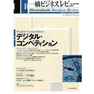 一橋ビジネスレビュー(52巻1号)/一橋大学イノベーション研究センター(編者)|bookoffonline