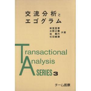 交流分析とエゴグラム Transactional Analysis SERIES3/新里里春(著者),水野正憲(著者),桂戴作(著者),杉田峰康(著者)