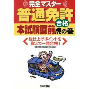 完全マスター普通免許本試験直前合格虎の巻/自動車免許試験問題専門研究会(著者)