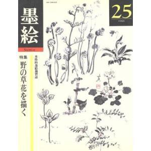 野の草花を描く/日貿出版社編(著者)
