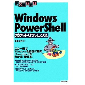Windows PowerShellポケットリファレンス/牟田口大介【著】