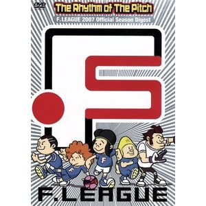 "The Rhythm of The Pitch""F.LEAGUE 2007/2008 Official Season Digest""/(サッカー)"