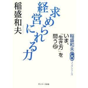 経営に求められる力 稲盛和夫CDブックシリーズ いま、「生き方」を問う2/稲盛和夫【著】