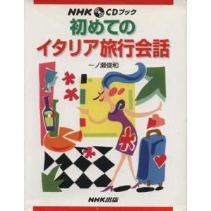 初めてのイタリア旅行会話 NHK CDブック/一ノ瀬俊和(著者)