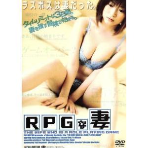 RPGな妻/天川るる,若菜ひかる,森角威之(監督),corin.(音楽)|bookoffonline