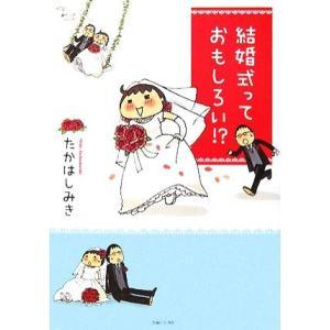 結婚式っておもしろい!?/たかはしみき【著】|bookoffonline