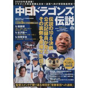 中日ドラゴンズ伝説/旅行・レジャー・スポーツ(その他)|bookoffonline