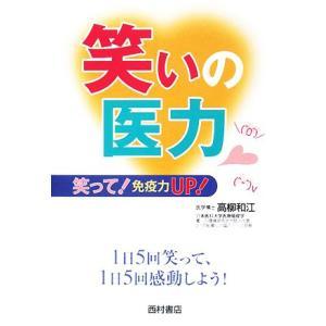 笑いの医力 think book/高柳和江【著】