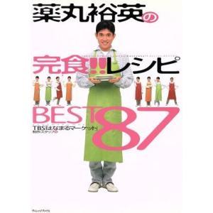 薬丸裕英の完食!!レシピBEST87/TBS「はなまるマーケット」制作スタッフ(著者)|bookoffonline