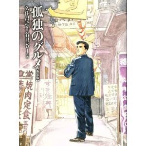 孤独のグルメ/谷口ジロー(著者),久住昌之(著者)|bookoffonline