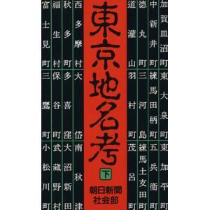 東京地名考(下) 朝日文庫/朝日新聞社(著者)