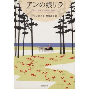 アンの娘リラ 赤毛のアン・シリーズ10 新潮文庫/L.M.モンゴメリ(著者)