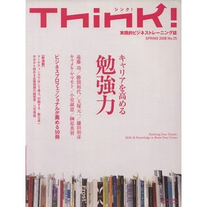 Think!(No.25)/東洋経済新報社(著者) bookoffonline
