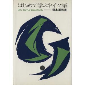 はじめて学ぶドイツ語/榎本重男(著者)|bookoffonline