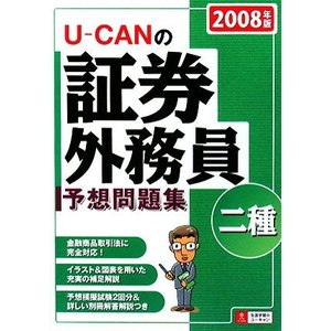 U‐CANの証券外務員 二種予想問題集(2008年版)/ユーキャン証券外務員試験研究会【編】