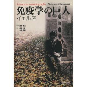 免疫学の巨人 イェルネ/宮坂昌之(著者),長野敬(著者) bookoffonline