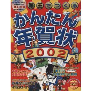 筆王で作るかんたん年賀状  2002/情報・通信・コンピュータ(その他)