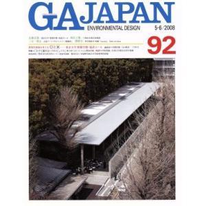 GA JAPAN 92/テクノロジー・環境(その他)|bookoffonline