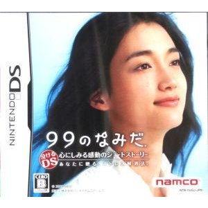 99のなみだ/ニンテンドーDS|bookoffonline