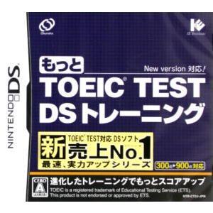 もっと TOEIC TEST DSトレーニング/ニンテンドーDS bookoffonline