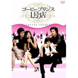 コーヒープリンス1号店 DVD−BOXI/コン・ユ/ユン・ウネ,イ・ソンギュン,チェ・ジョンアン