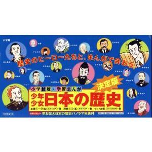少年少女日本の歴史 改訂・増補版 全23巻セット 小学館版 学習まんが/児玉幸多(その他)|bookoffonline