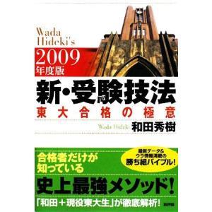 新・受験技法(2009年度版) 東大合格の極意/和田秀樹【著】