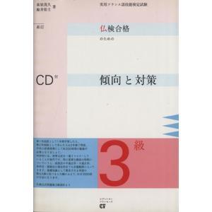 仏検合格のための3級傾向と対策 新訂/萩原茂久(著者),鯨井佑士(著者)