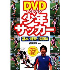 DVDでうまくなる!少年サッカー 基本・練習・指導法/前園真聖【監修】