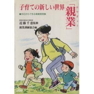 子育ての新しい世界「親業」/近藤千恵(その他)
