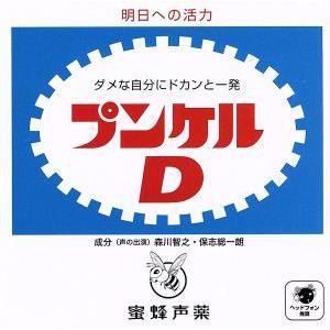 森川智之/保志総一朗 / ミツバチ声薬シリーズ プンケルD  CD