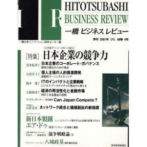 一橋ビジネスレビュー(48巻4号) 4号 季刊/ビジネス・経済(その他)|bookoffonline