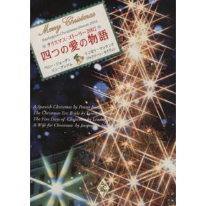 クリスマス・ストーリー2002 四つの愛の物語/アンソロジー(著者),ペニー・ジョーダン(著者),リ...