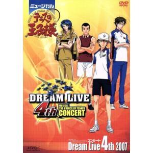 ミュージカル テニスの王子様 コンサート Dream Live 4th/相葉弘樹,桜田通,馬場徹