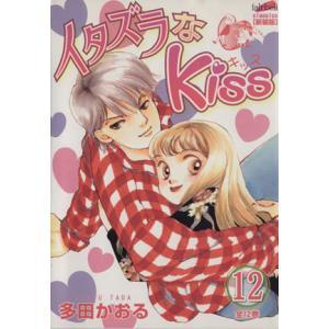 イタズラなKiss(フェアベル)(12) フェアベルCクラシコ/多田かおる(著者)|bookoffonline