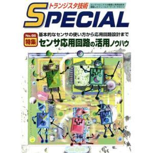 トランジスタ技術Special No66/テクノロジー・環境(その他)|bookoffonline