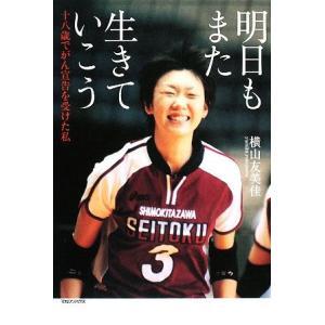 明日もまた生きていこう 十八歳でがん宣告を受けた私/横山友美佳【著】 bookoffonline