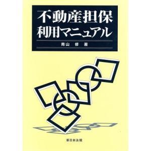 不動産担保利用マニュアル/青山修(著者)|bookoffonline